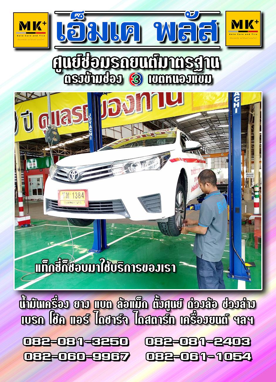 ซ่อมแท็กซี่ พุทธมณฑล