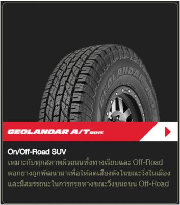 ยางรถยนต์ GEOLANDAR A/T G015